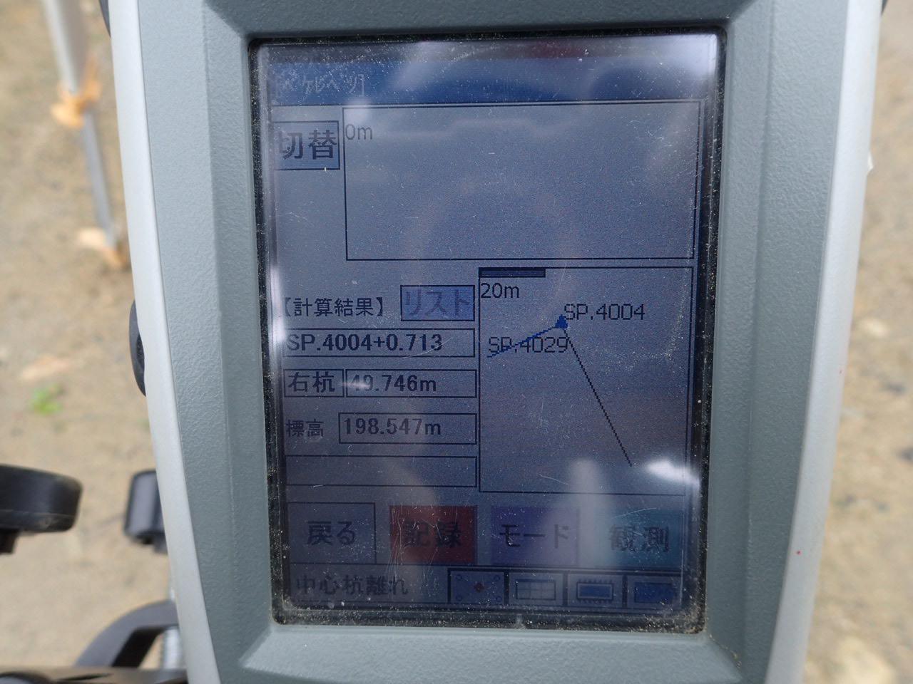 最新測量技術「GNSS測量」