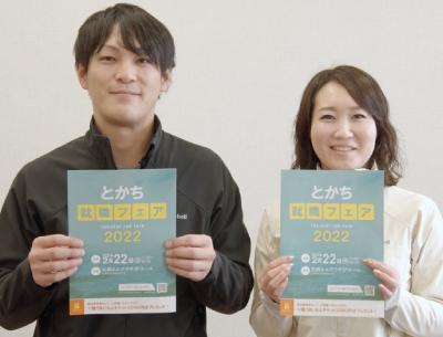 【変更】「とかち就職フェア2022」がオンライン開催となりました